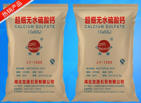 超细无水硫酸钙