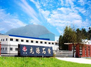云南永平龙源亚博唯一官网有限公司