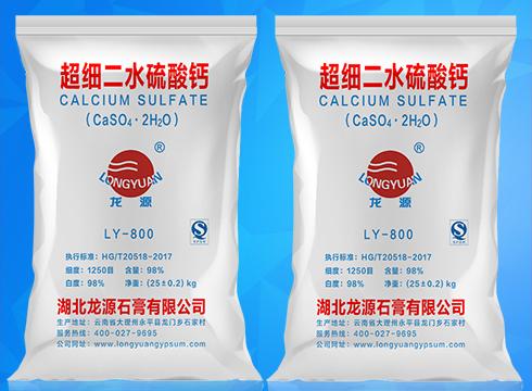 超细二水硫酸钙